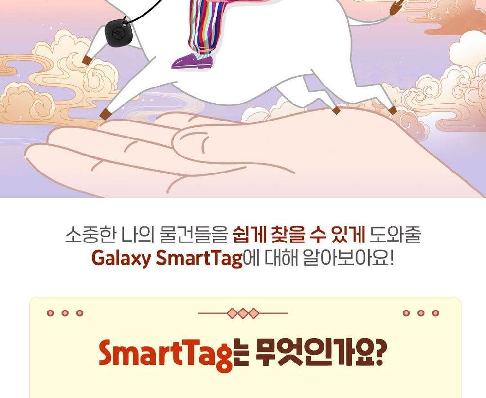 스마트싱스_스마트태그소개+기대평이벤트_02.jpg