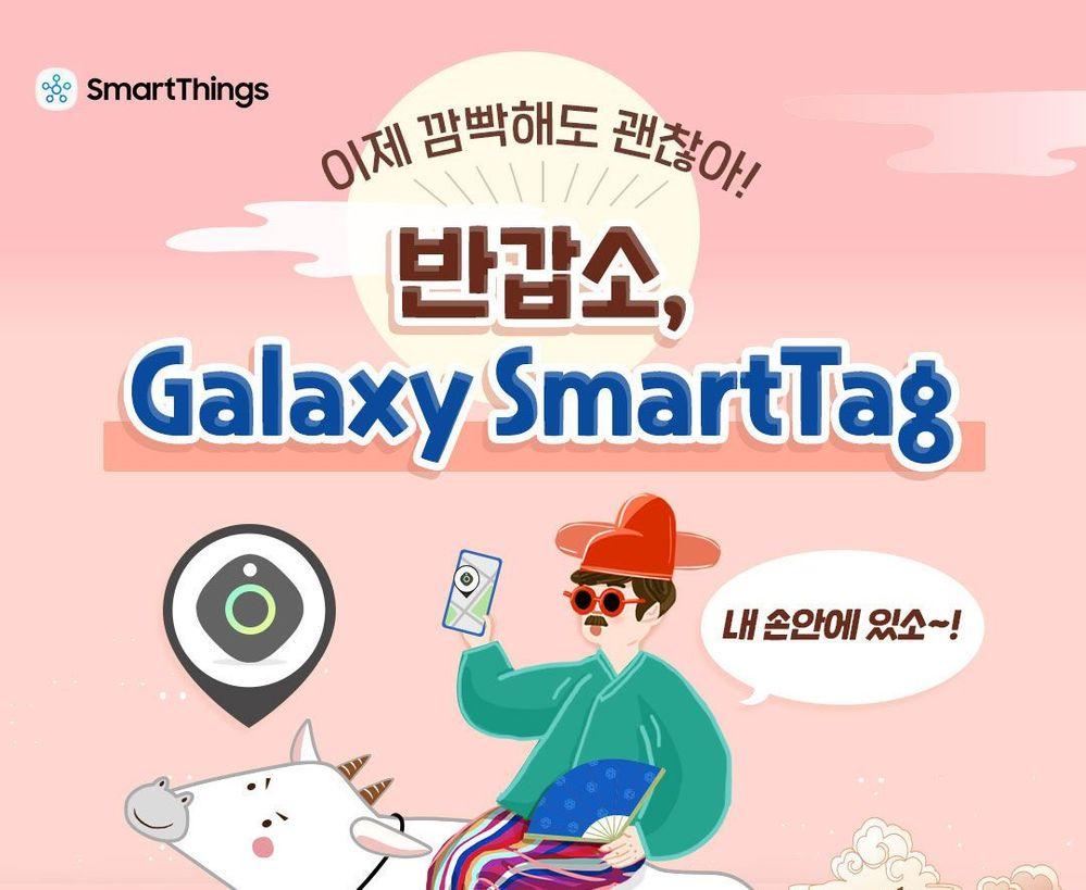 스마트싱스_스마트태그소개+기대평이벤트_01.jpg