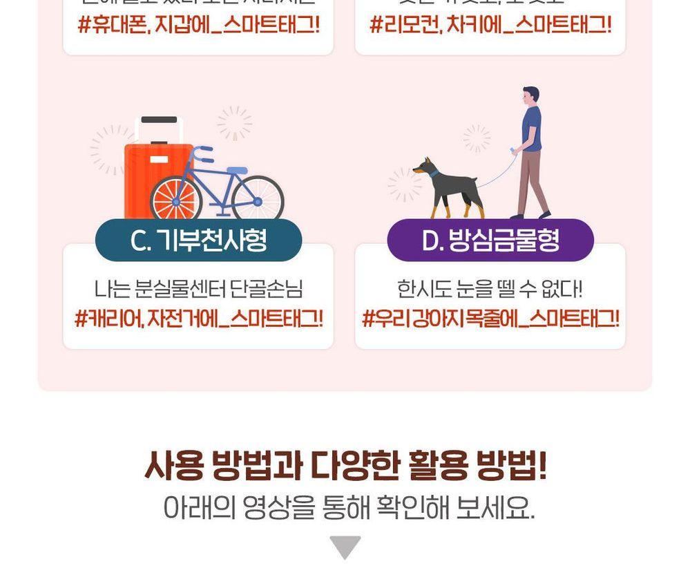 스마트싱스_스마트태그소개+기대평이벤트_05.jpg