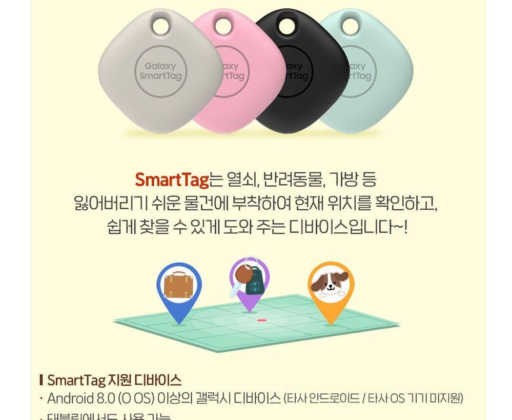 스마트싱스_스마트태그소개+기대평이벤트_03.jpg