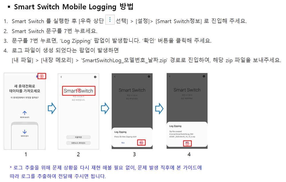 SmartSwitch_HowToGetLog_KO(3.7)_new.png