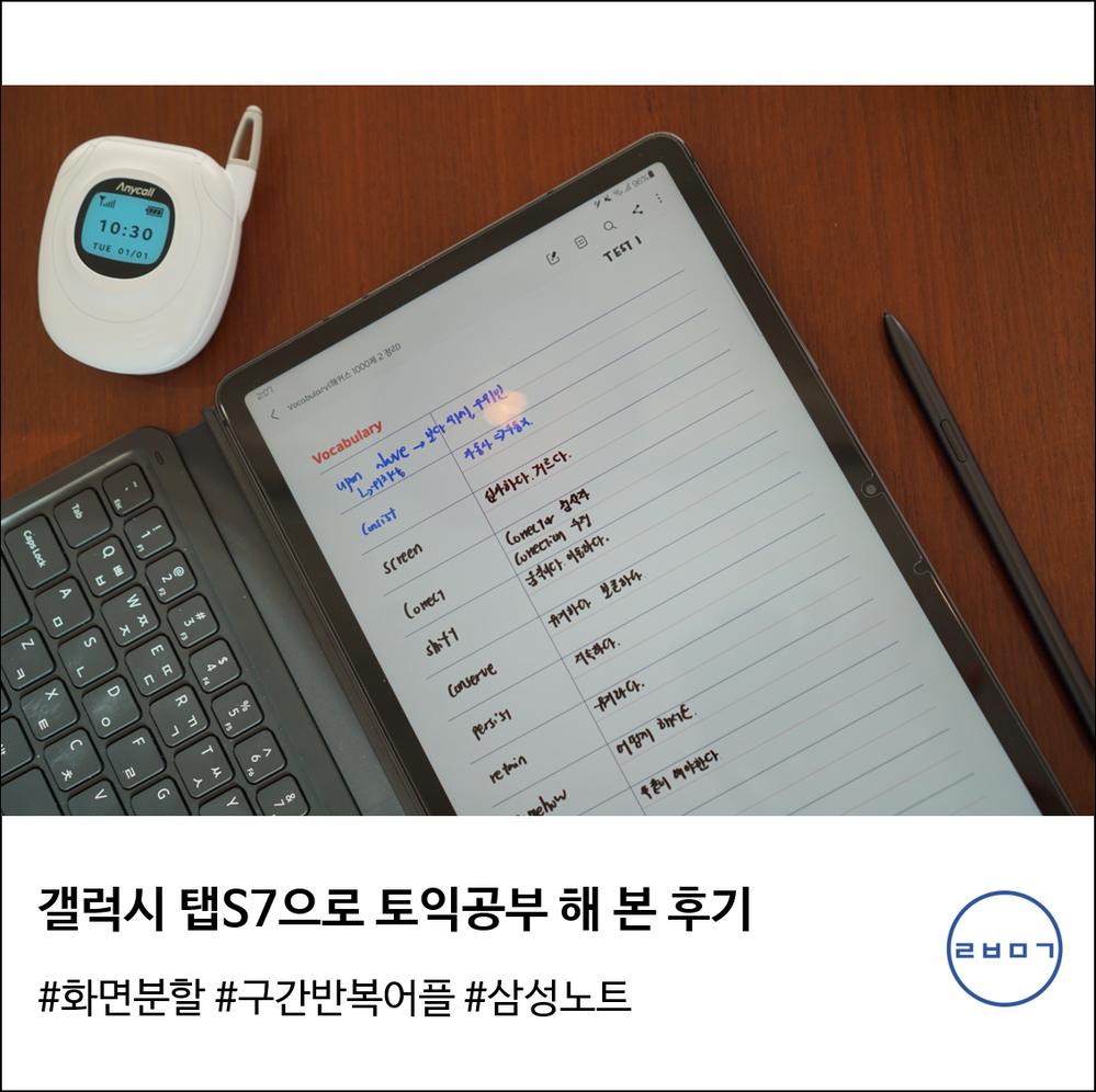 탭s7 토익.png