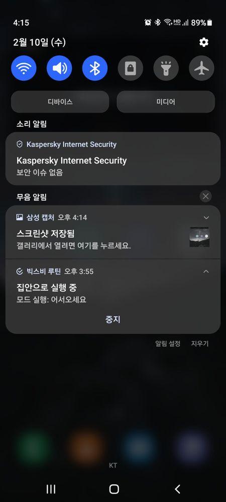 Screenshot_20210210-161527_One UI Home.jpg