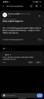 Screenshot_20210210-231404_Samsung Members.png