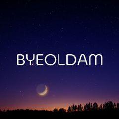 별담BYEOLDAM