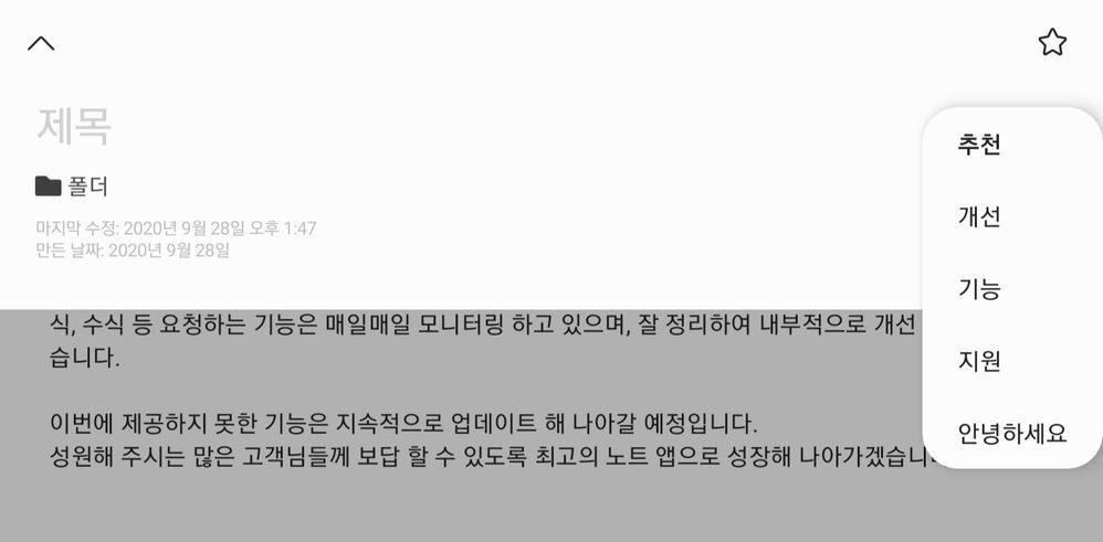 Screenshot_20210217-192103_Samsung Notes.jpg