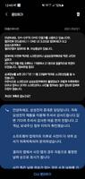 Screenshot_20210223-124943_Samsung Members.png