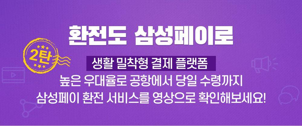 삼성페이_영상공유_커뮤니티_01.jpg