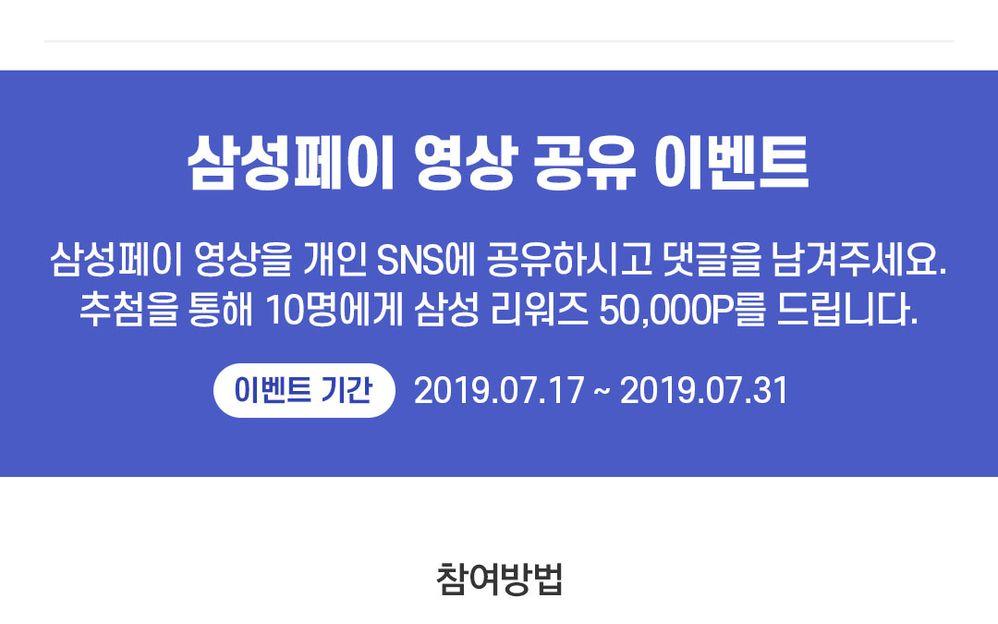 삼성페이_영상공유_커뮤니티_02.jpg