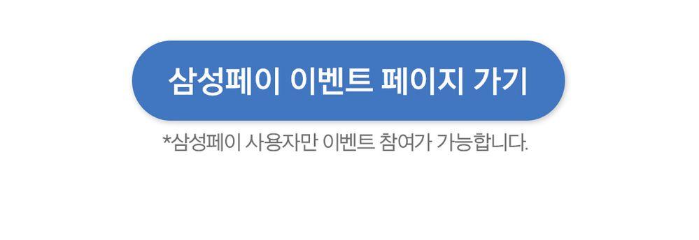 삼성페이_행운의단어_멤버스_커뮤니티_03.jpg