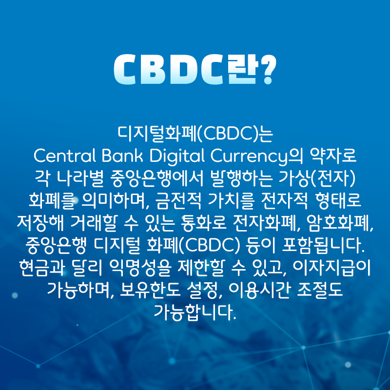 CBDC_2.png
