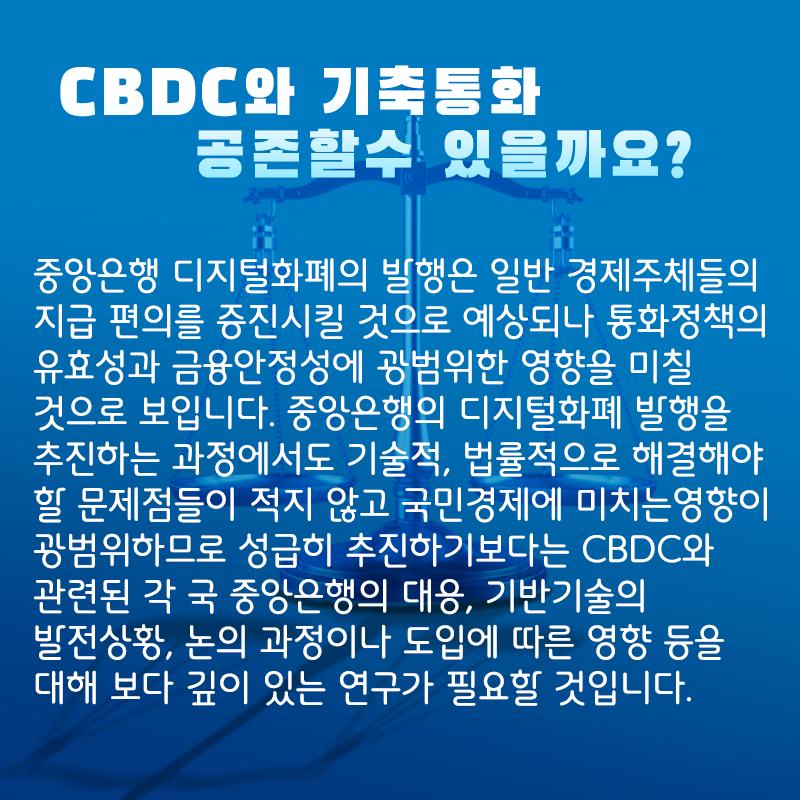 CBDC_5.png