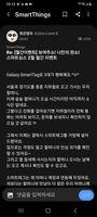 Screenshot_20210320-221316_Samsung Members.jpg
