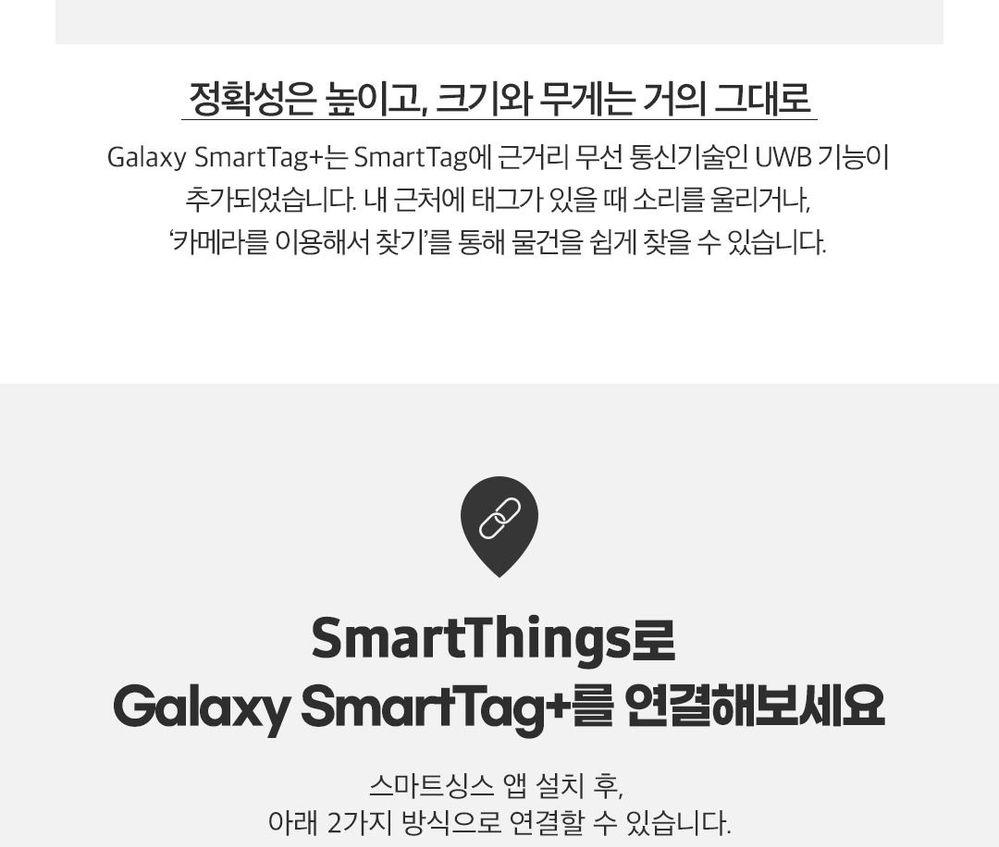스마트태그플러스_FAQ_04.jpg