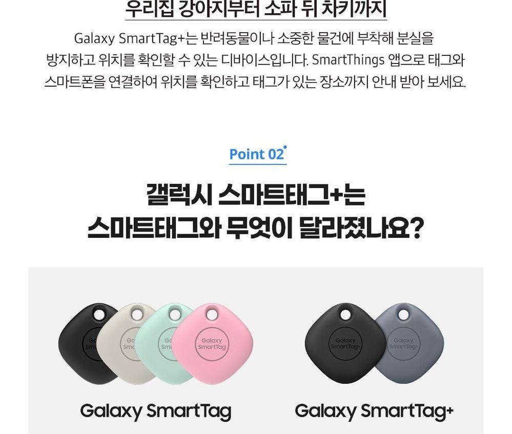 스마트태그플러스_FAQ_03.jpg