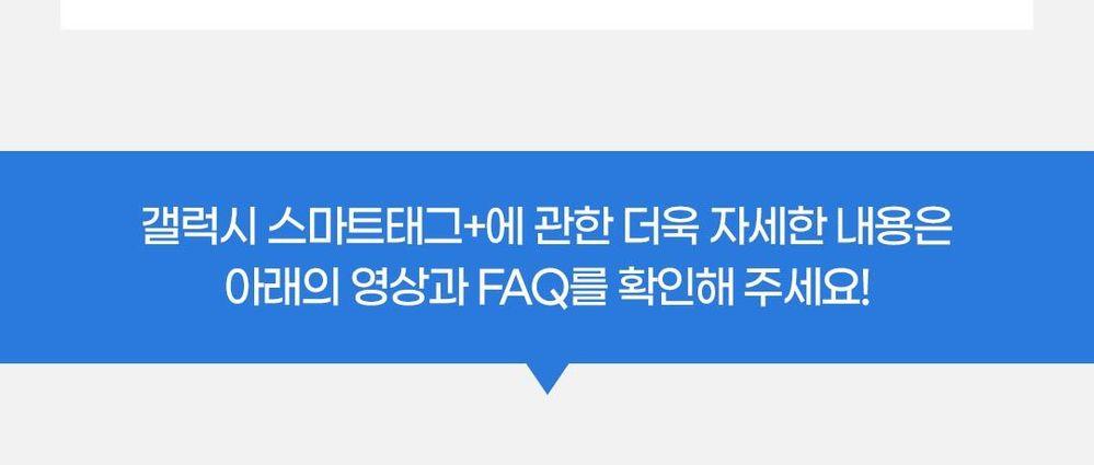 스마트태그플러스_FAQ_09.jpg
