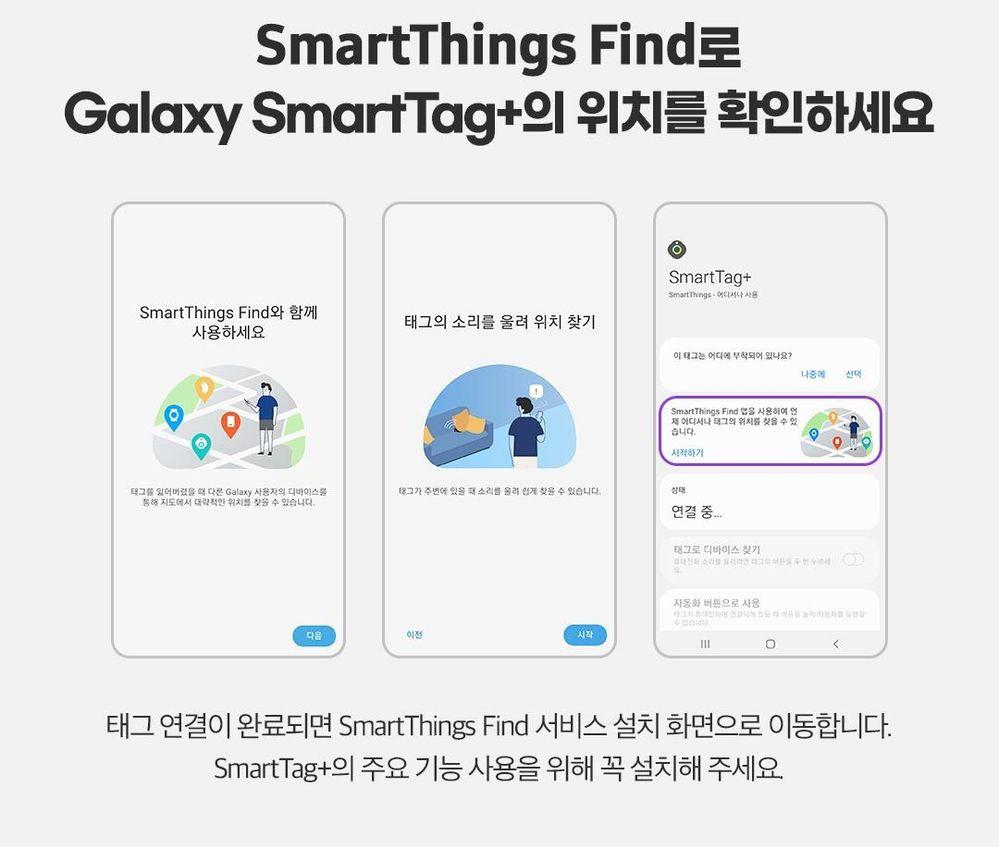 스마트태그플러스_FAQ_07.jpg