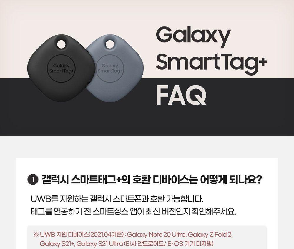 스마트태그플러스_FAQ_11.jpg