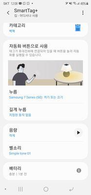 Screenshot_20210430-120826_SmartThings.jpg