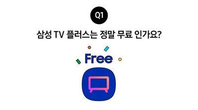 TVPlus_Members 커뮤니티_수정Q1.jpg