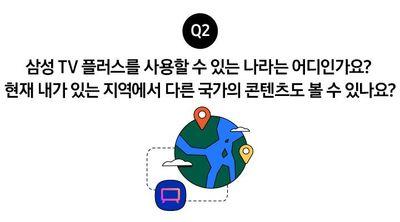 TVPlus_Members 커뮤니티_수정Q2.jpg
