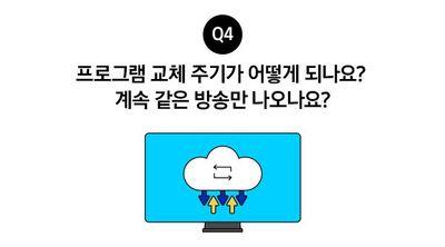 TVPlus_Members 커뮤니티_수정Q4.jpg
