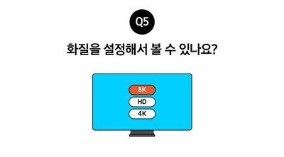 TVPlus_Members 커뮤니티_수정Q5.jpg