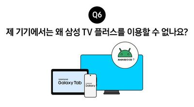 TVPlus_Members 커뮤니티_수정Q6.jpg