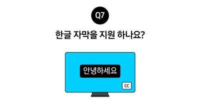 TVPlus_Members 커뮤니티_수정Q7.jpg