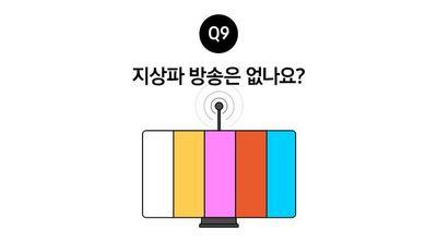 TVPlus_Members 커뮤니티_수정Q9.jpg