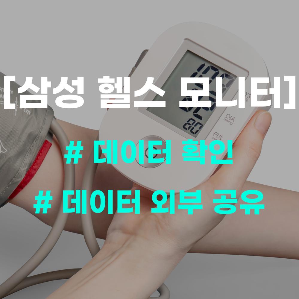 Health_Monitor-Main.png