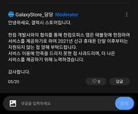 Screenshot_20210603-184434_Samsung Members_29859.jpg