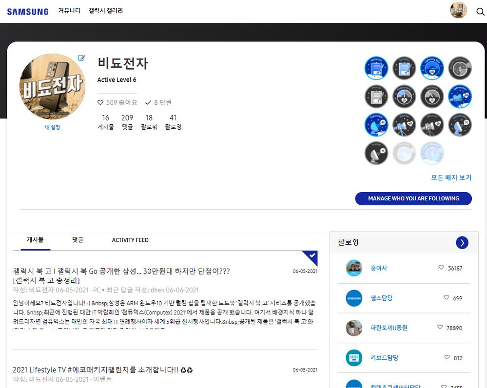 메인 프로필 화면 UI 업데이트