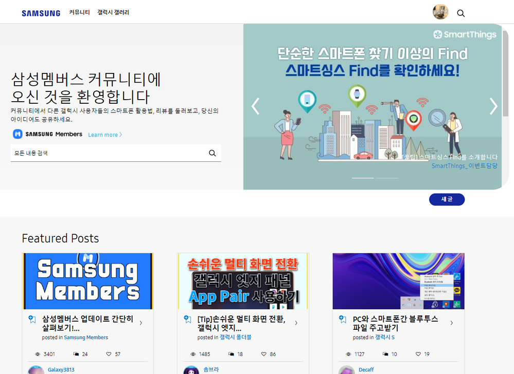 멤버스 공홈 화면 UI 업데이트