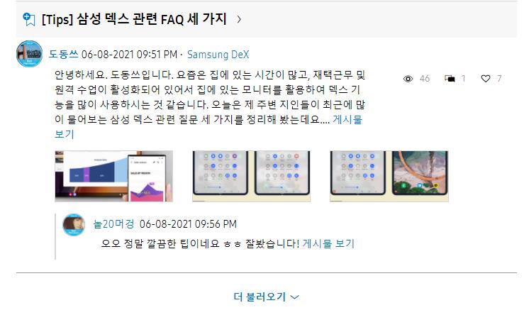 게시물 UI 업데이트 (예시 화면으로 도동쓰님의 게시글을 캡쳐하였습니다. @도동쓰)