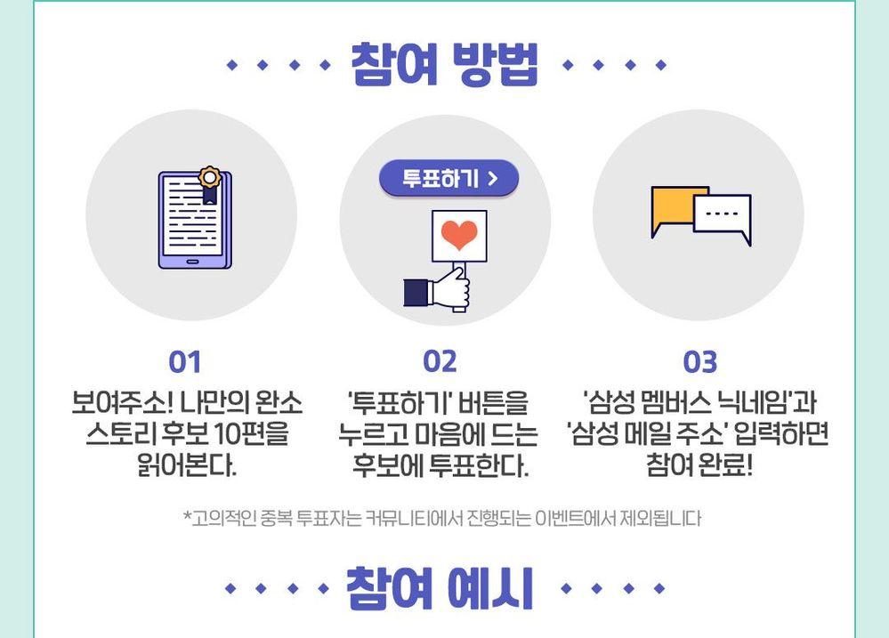 투표이벤트_19.jpg