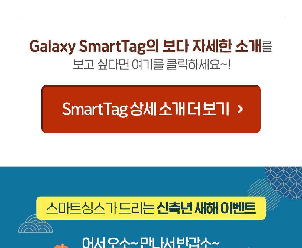 스마트싱스_스마트태그소개+기대평이벤트_07.jpg