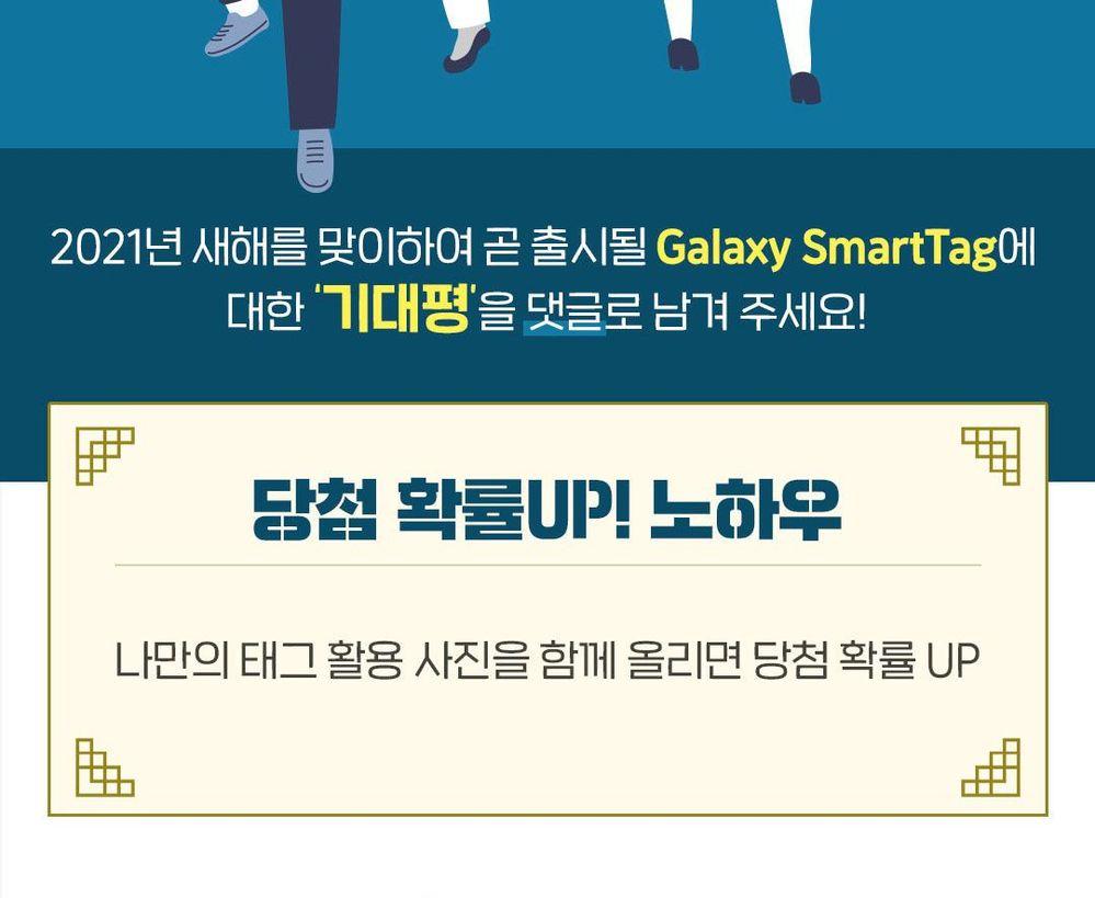 스마트싱스_스마트태그소개+기대평이벤트_09.jpg