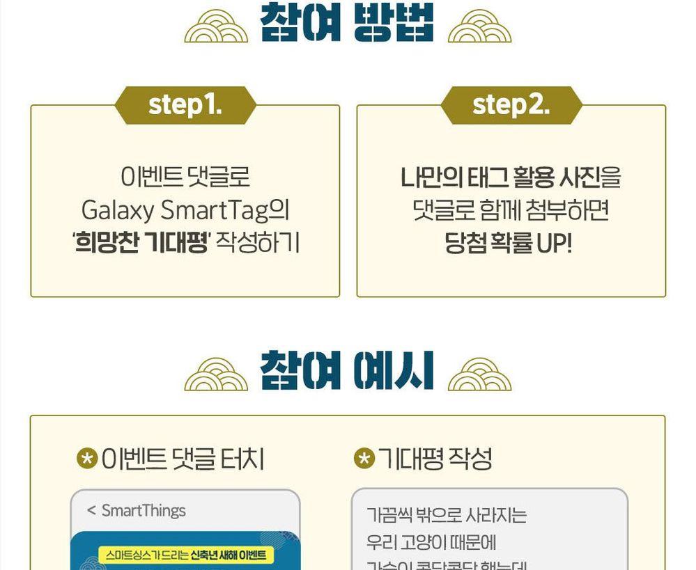 스마트싱스_스마트태그소개+기대평이벤트_10.jpg
