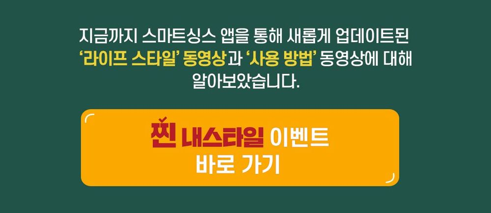 스마트싱스_영상소개콘텐츠_12월_1204수정_09.jpg