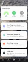 Screenshot_20210624-131018_SmartThings.png