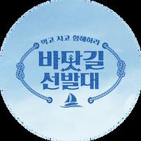 바닷길선발대_로고_B_476.png