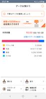 Screenshot_20210629-202755_Data Storage App.png