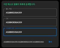 Screenshot_20210720-125248_CheckFirm_7350.jpg