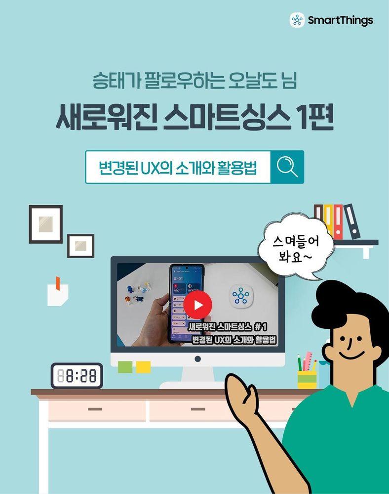 뉴스마트싱스UX소개_01.jpg