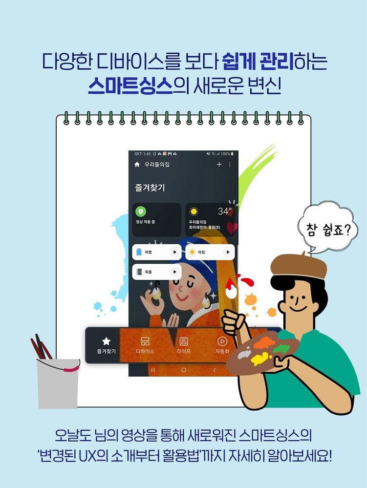 뉴스마트싱스UX소개_02.jpg