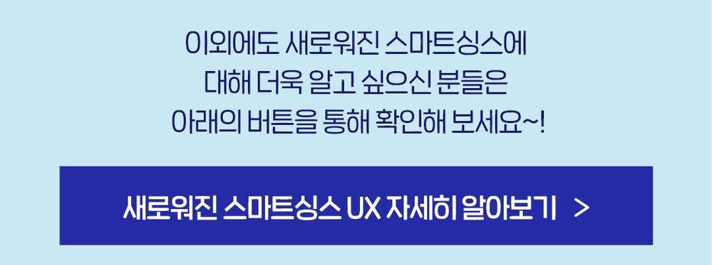 뉴스마트싱스UX소개_04.jpg