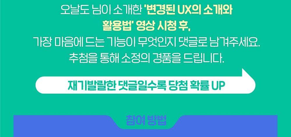 뉴스마트싱스UX소개_06-1.jpg
