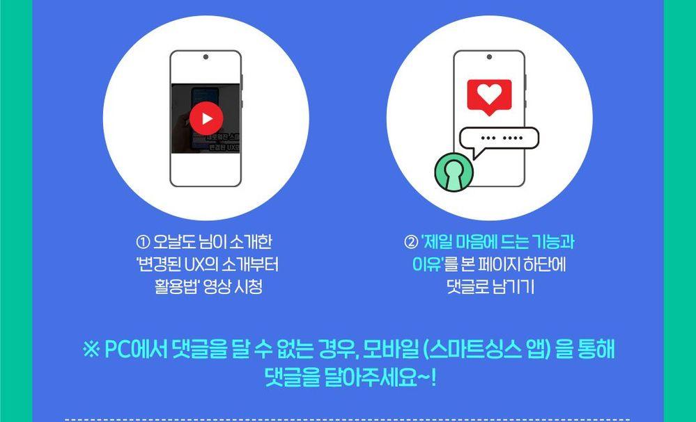 뉴스마트싱스UX소개_06-2.jpg