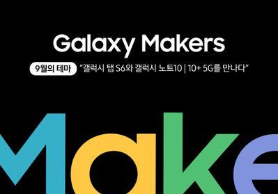 [Post banner] GalaxyMakers_Sep_190902.jpg